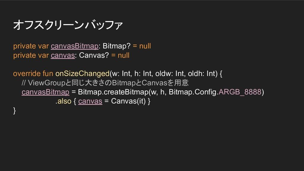 オフスクリーンバッファ private var canvasBitmap: Bitmap? =...