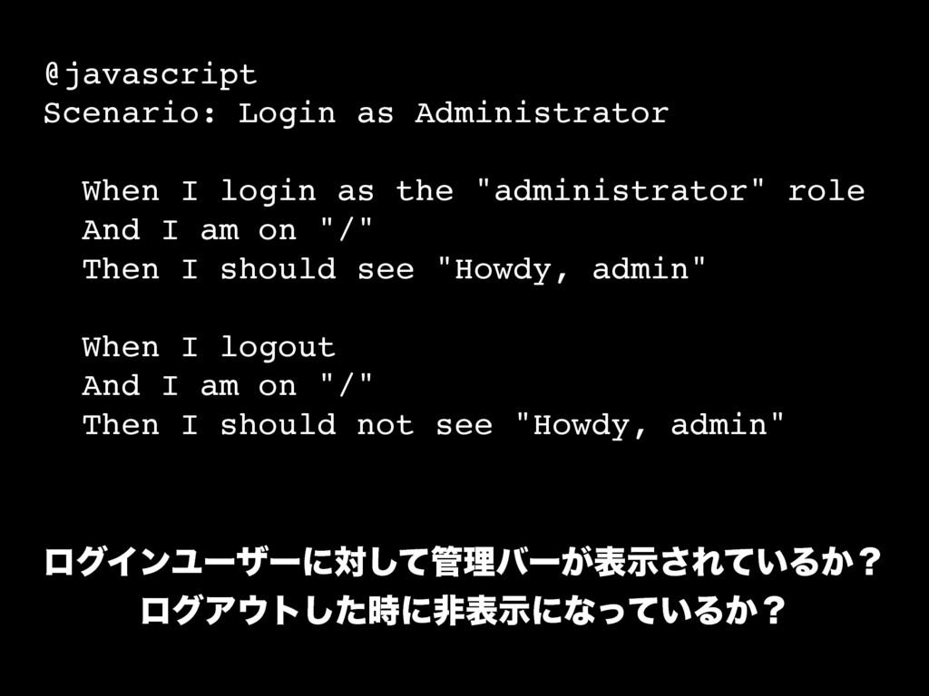 @javascript Scenario: Login as Administrator Wh...