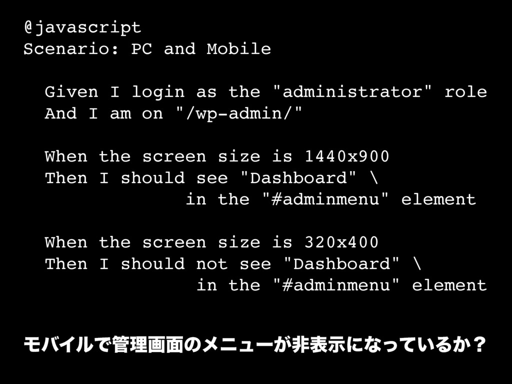 @javascript Scenario: PC and Mobile Given I log...