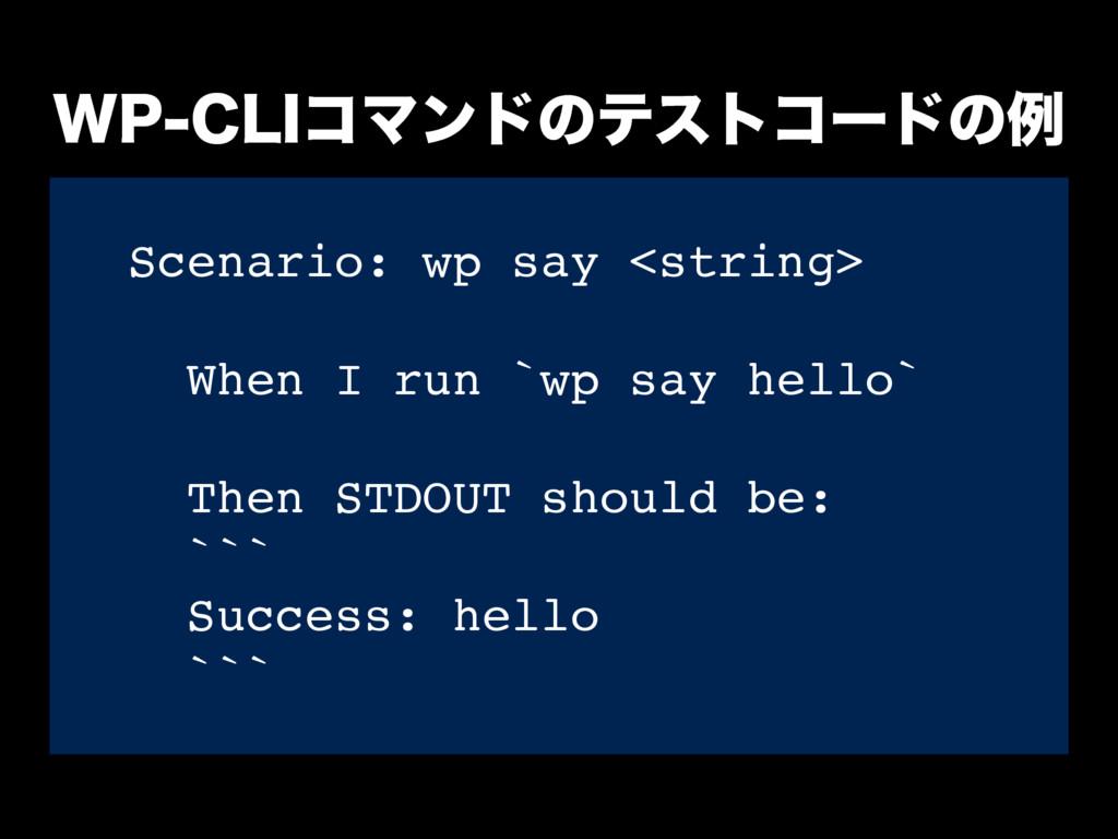 Scenario: wp say <string>  When I run `wp say ...