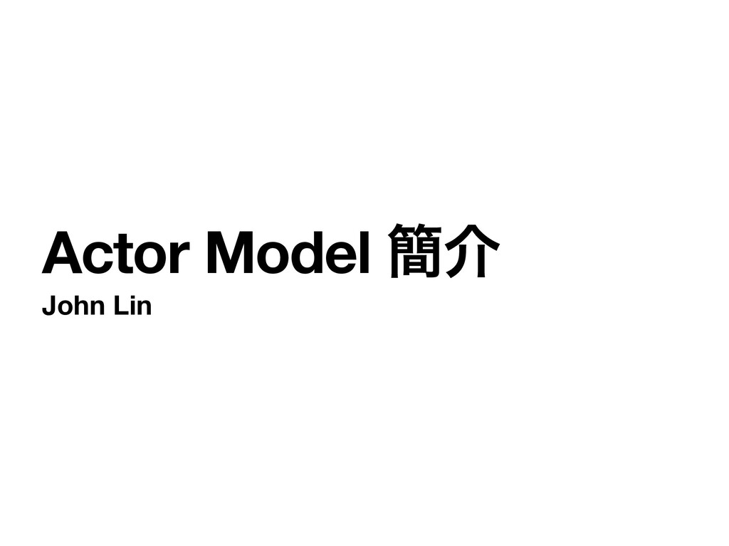 Actor Model ؆հ John Lin