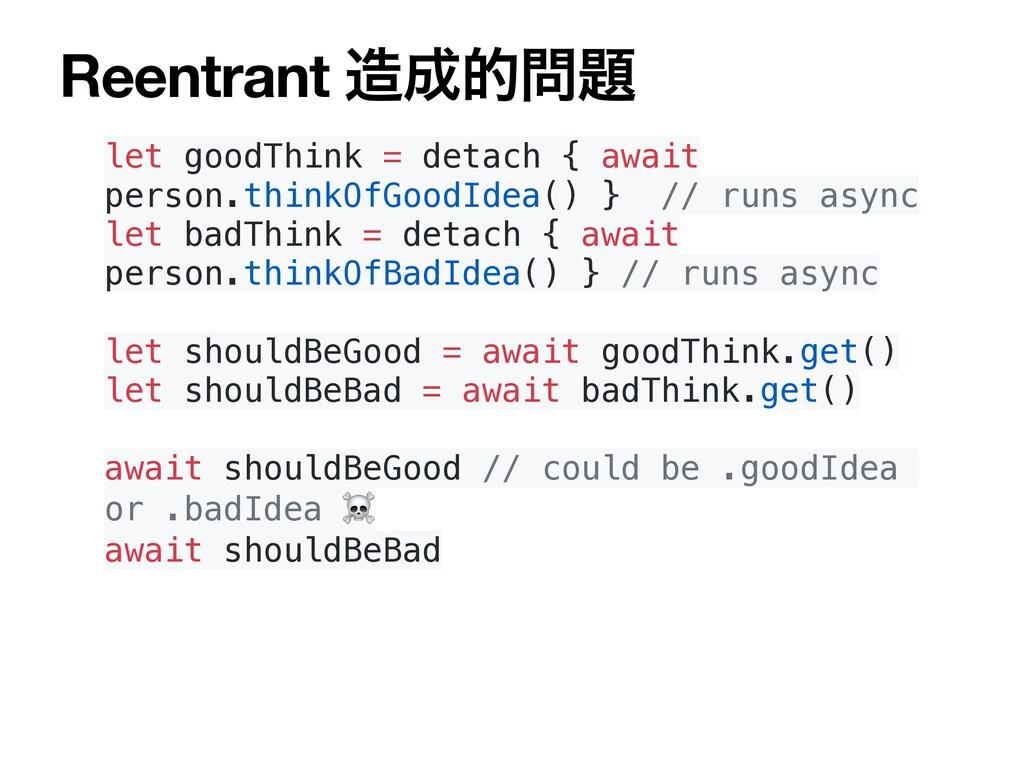 Reentrant త let goodThink = detach { await ...