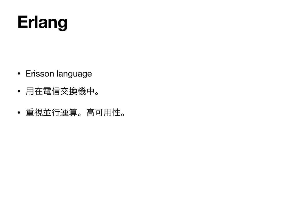• Erisson language  • ༻ࡏి৴ަػதɻ  • ॏࢹฒߦӡɻߴՄ༻ੑɻ...
