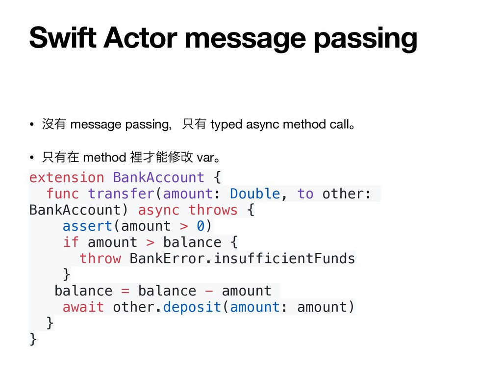 • ᔒ༗ message passingɼ༗ typed async method call...