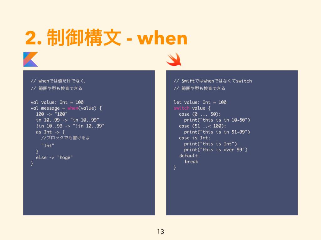 2. ੍ޚߏจ - when // whenͰ͚ͩͰͳ͘ɼ // ൣғܕݕࠪͰ͖Δ v...