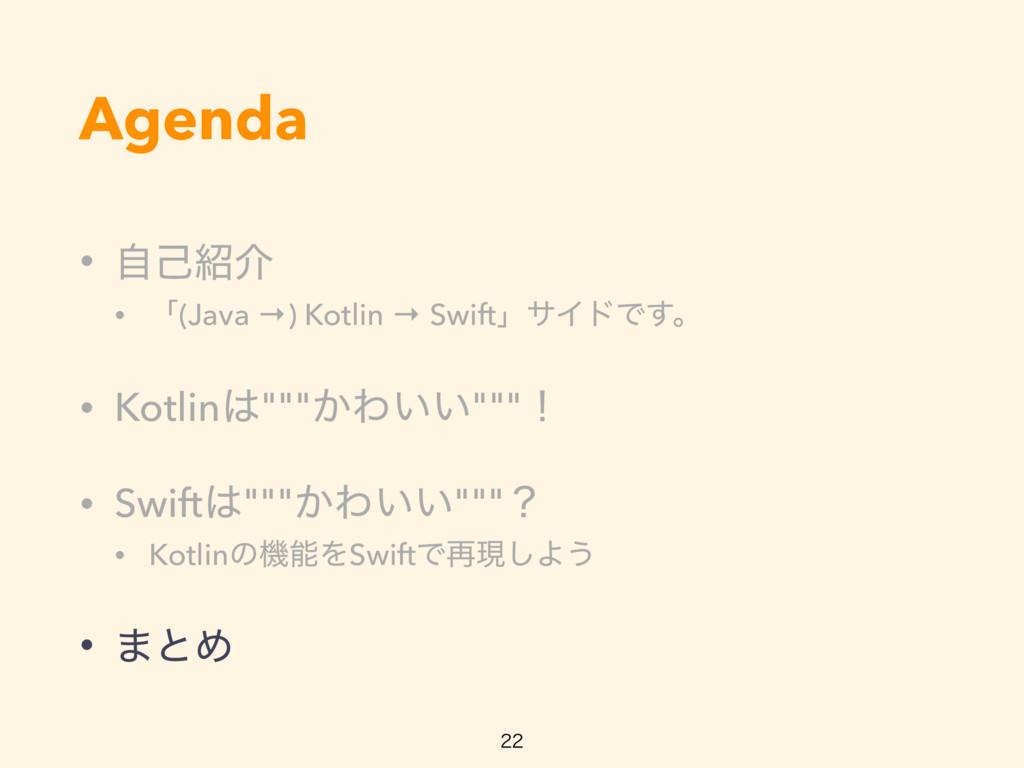 Agenda • ࣗݾհ • ʮ(Java →) Kotlin → SwiftʯαΠυͰ͢ɻ...