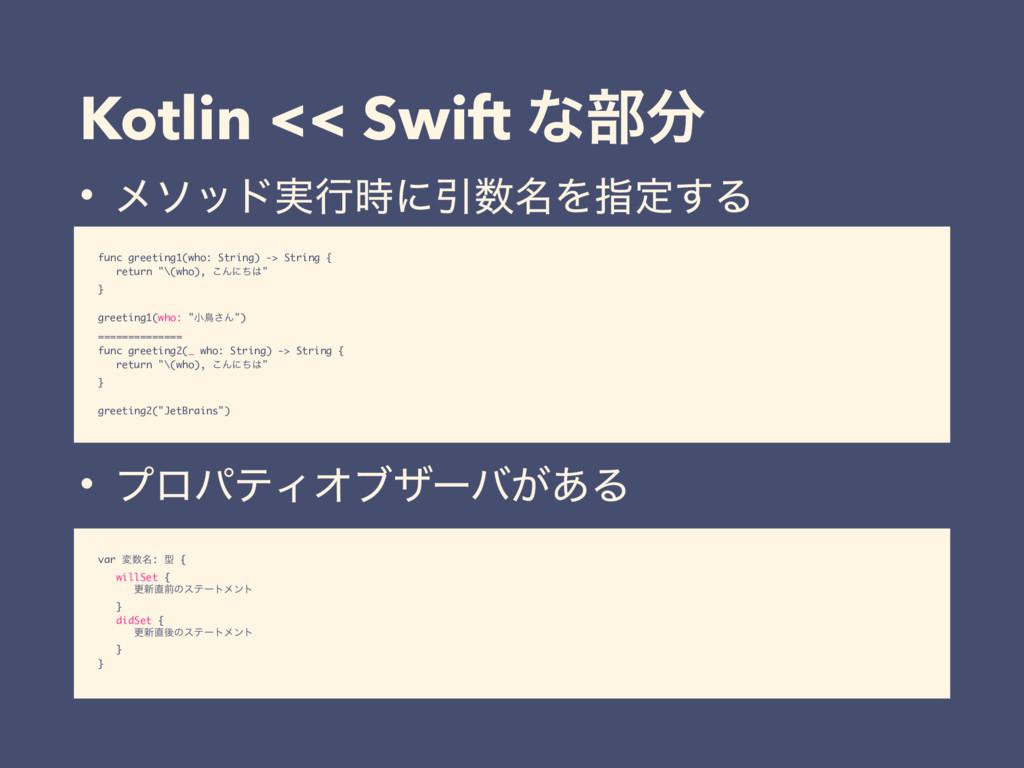 Kotlin << Swift ͳ෦ • ϝιου࣮ߦʹҾ໊Λࢦఆ͢Δ • ϓϩύςΟΦ...