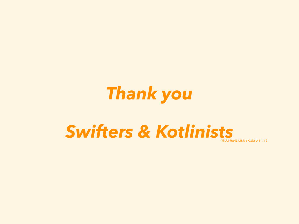 Thank you Swifters & Kotlinists ʢݺͼํ͔Δਓڭ͍͑ͯͩ͘͞...