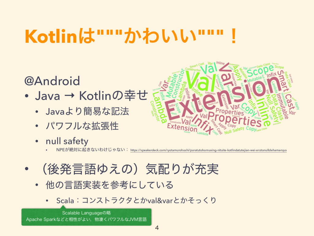 @Android • Java → Kotlinͷͤ • JavaΑΓ؆қͳه๏ • ύϫϑ...