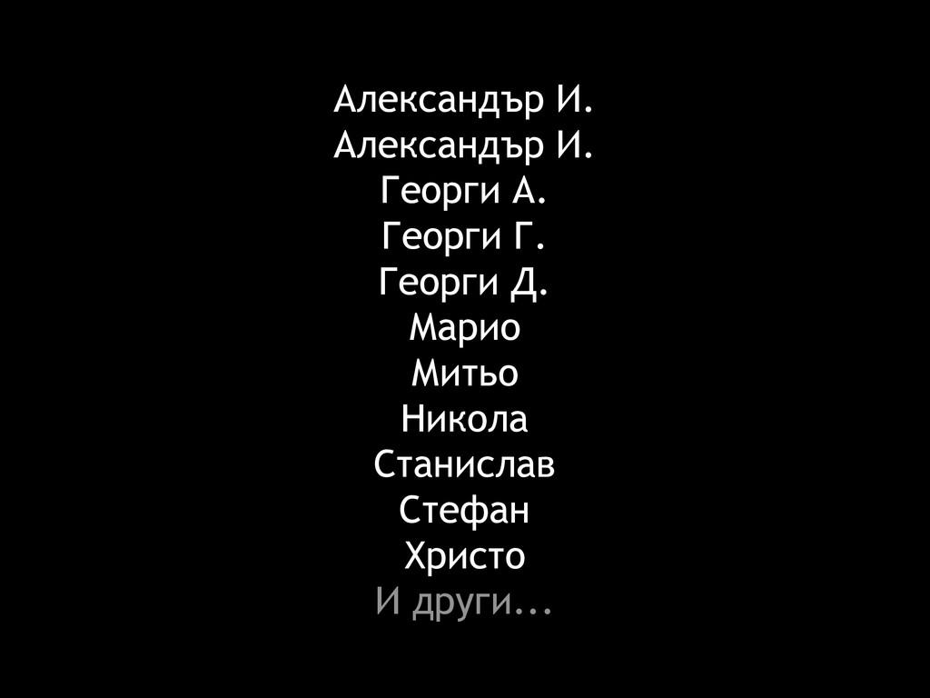 Александър И. Александър И. Георги А. Георги Г....