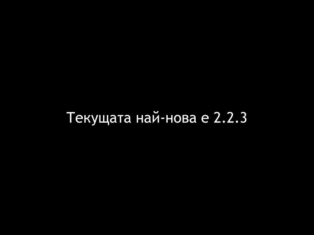 Текущата най-нова е 2.2.3