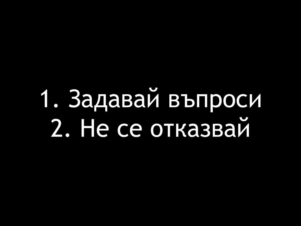 1. Задавай въпроси 2. Не се отказвай