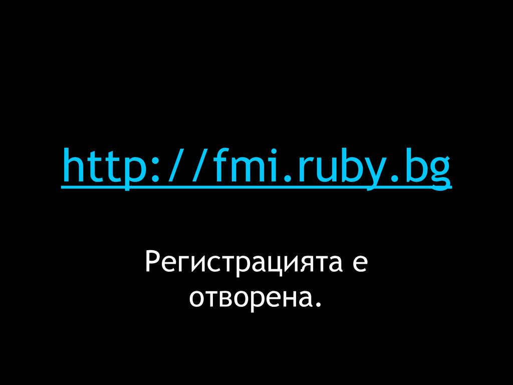 http://fmi.ruby.bg Регистрацията е отворена.