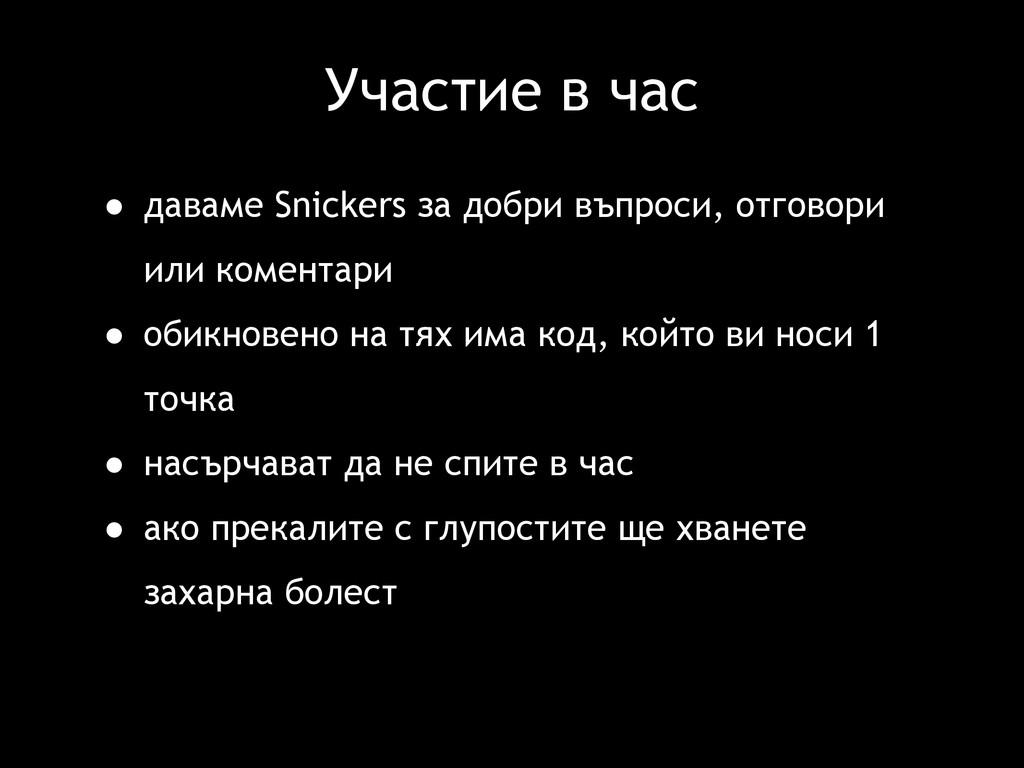 ● даваме Snickers за добри въпроси, отговори ил...