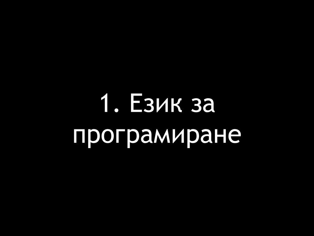 1. Език за програмиране