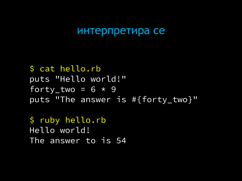 """$ cat hello.rb puts """"Hello world!"""" forty_two = ..."""