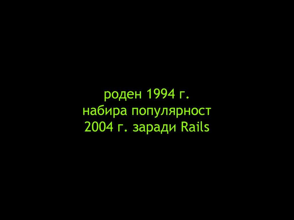 роден 1994 г. набира популярност 2004 г. заради...