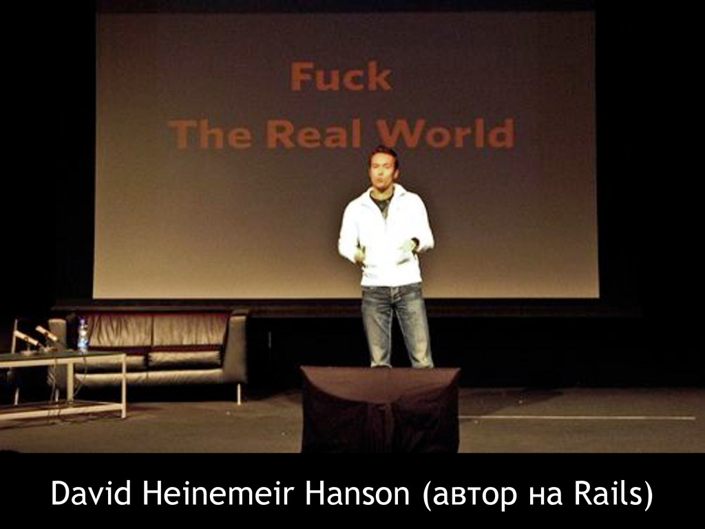 David Heinemeir Hanson (автор на Rails)