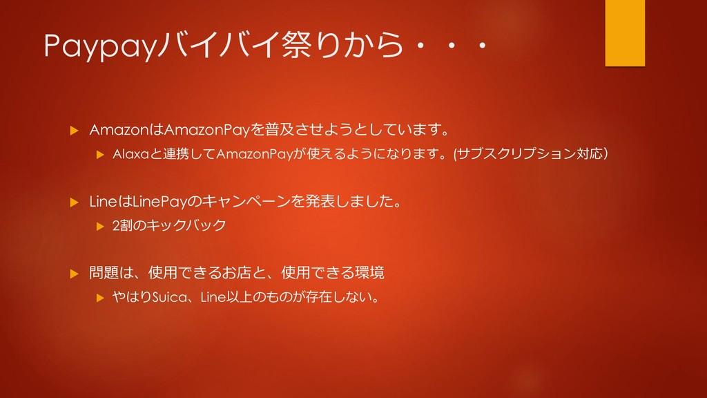 Paypayバイバイ祭りから・・・  AmazonはAmazonPayを普及させようとしてい...
