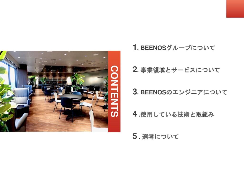 CONTENTS 1. BEENOSグループについて 2. 事業領域とサービスについて 3. ...