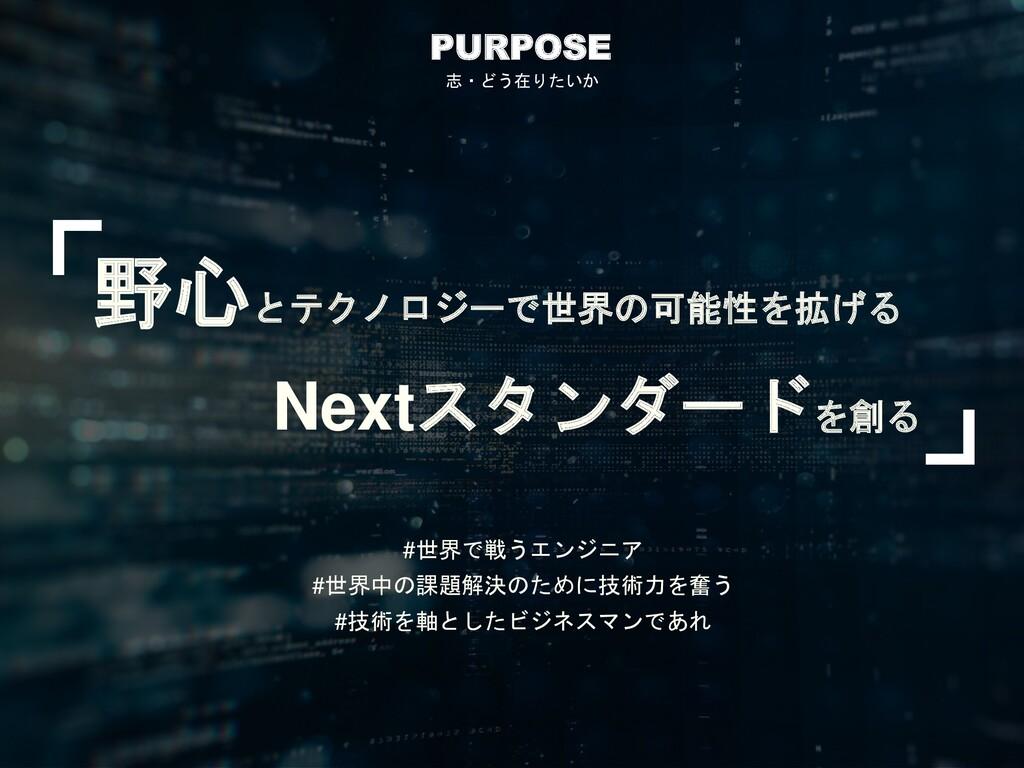 PURPOSE 志・どう在りたいか 野心とテクノロジーで世界の可能性を拡げる Nextスタンダ...