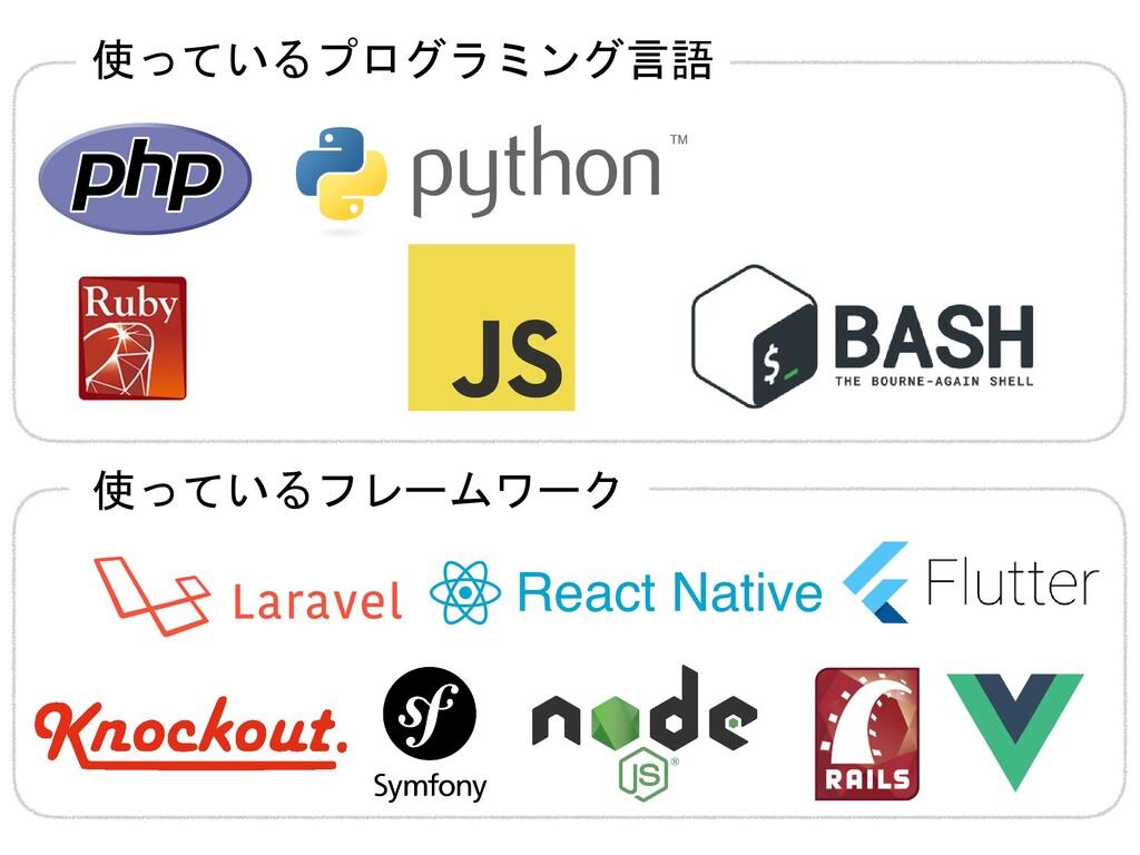 使っているプログラミング言語 使っているフレームワーク
