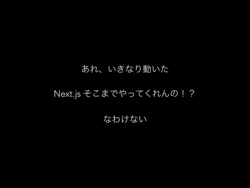 ͋Εɺ͍͖ͳΓಈ͍ͨ Next.js ͦ͜·Ͱͬͯ͘ΕΜͷʂʁ ͳΘ͚ͳ͍