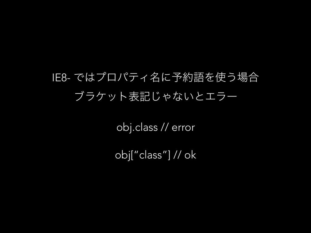 IE8- ͰϓϩύςΟ໊ʹ༧ޠΛ͏߹ ϒϥέοτදه͡Όͳ͍ͱΤϥʔ obj.cla...