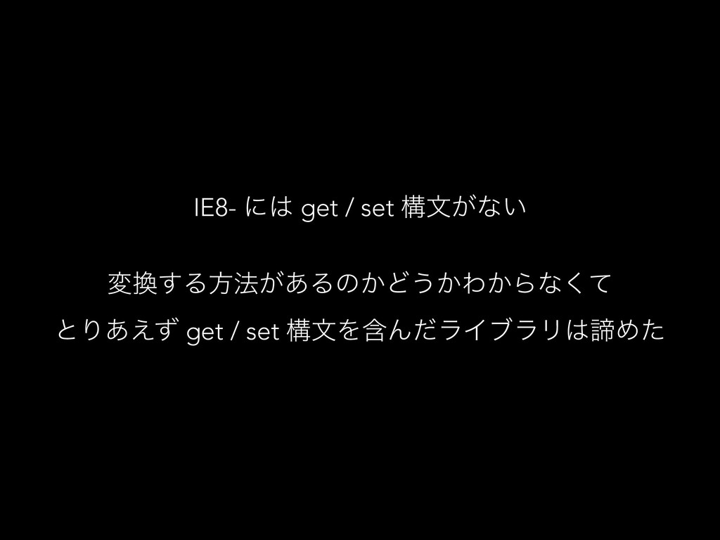 IE8- ʹ get / set ߏจ͕ͳ͍ ม͢Δํ๏͕͋Δͷ͔Ͳ͏͔Θ͔Βͳͯ͘ ͱ...