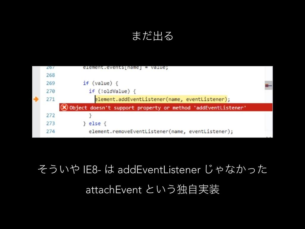 ͦ͏͍ IE8-  addEventListener ͡Όͳ͔ͬͨ attachEvent...