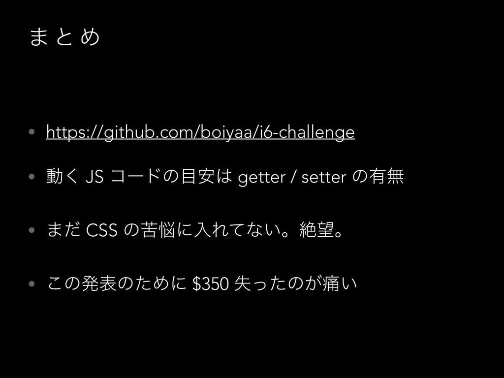 · ͱ Ί • https://github.com/boiyaa/i6-challenge ...