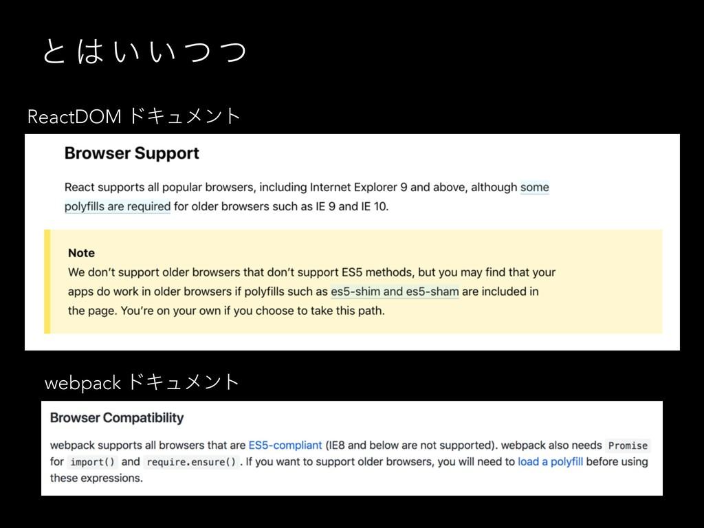 ͱ  ͍ ͍ ͭ ͭ ReactDOM υΩϡϝϯτ webpack υΩϡϝϯτ
