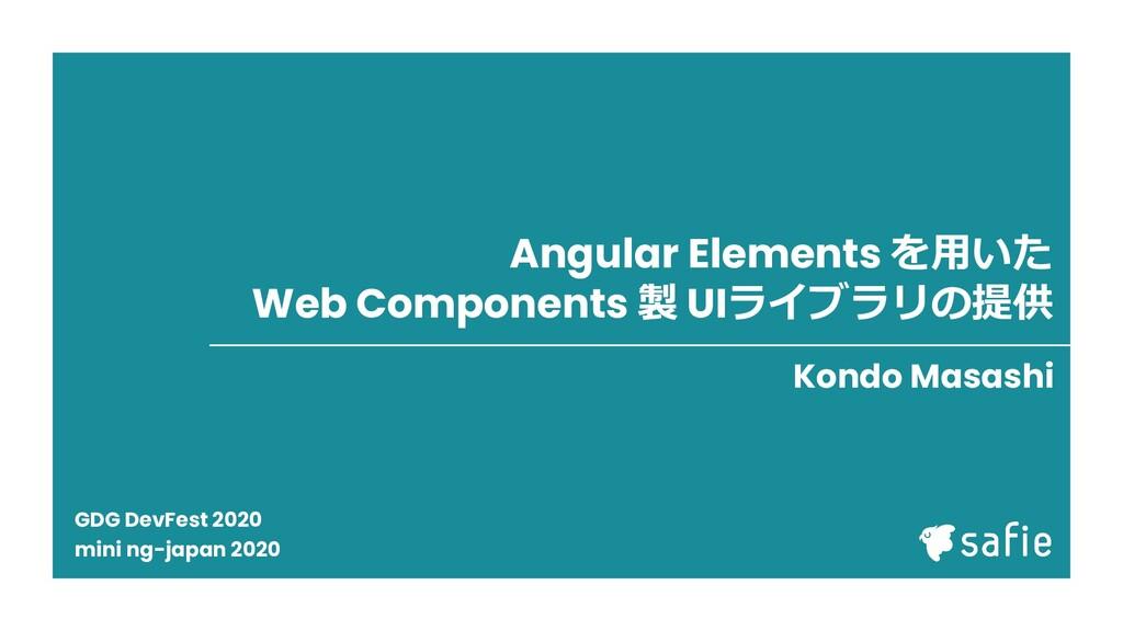 Angular Elements を⽤いた Web Components 製 UIライブラリの...