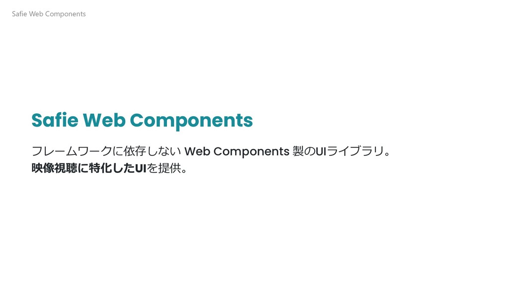 Safie Web Components フレームワークに依存しない Web Componen...