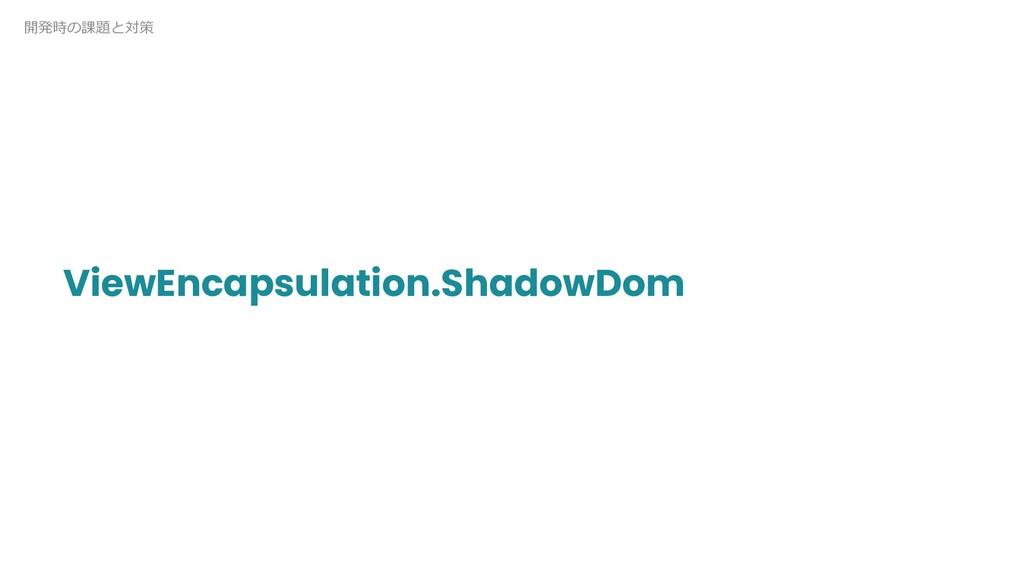 ViewEncapsulation.ShadowDom 開発時の課題と対策