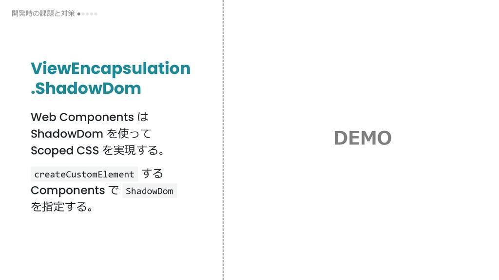 ViewEncapsulation .ShadowDom Web Components は S...