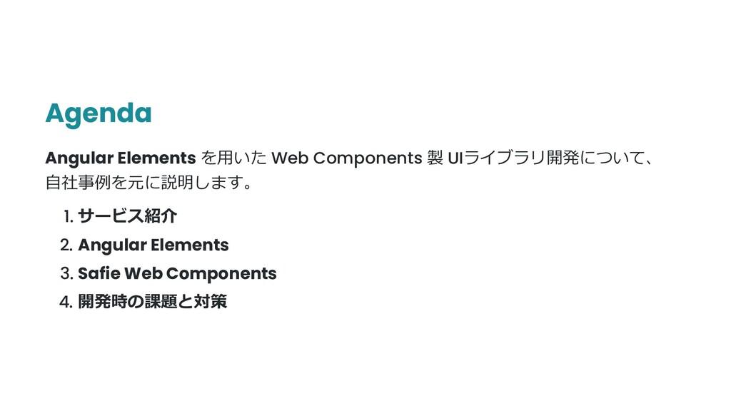Agenda Angular Elements を⽤いた Web Components 製 U...