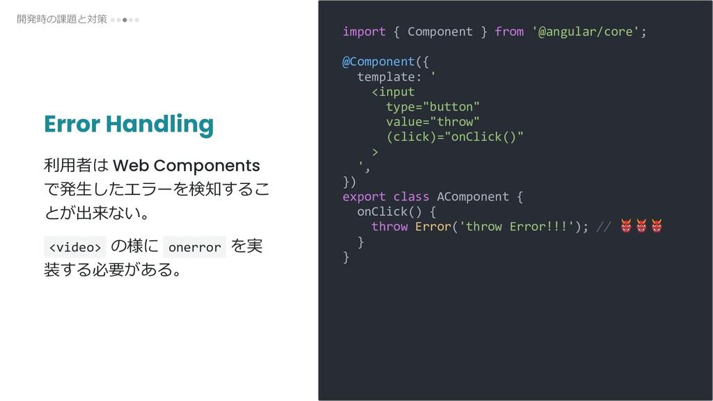 Error Handling 利⽤者は Web Components で発⽣したエラーを検知す...