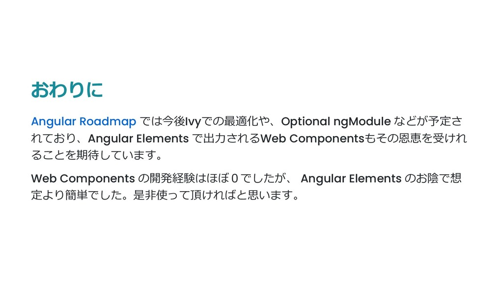 おわりに Angular Roadmap では今後Ivyでの最適化や、Optional ngM...