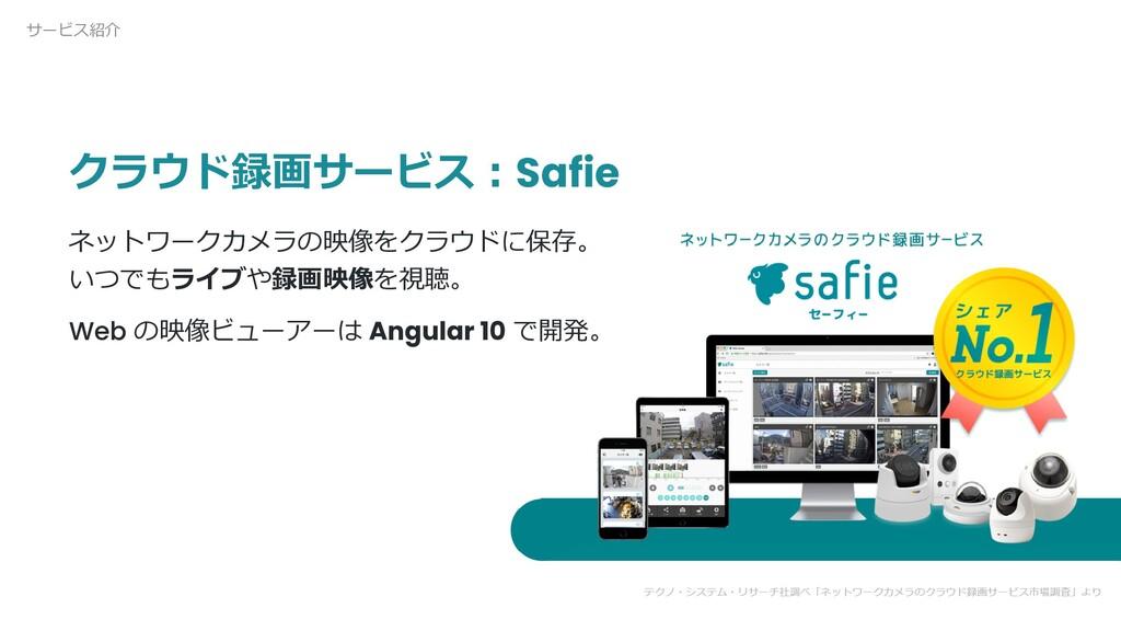 クラウド録画サービス︓Safie ネットワークカメラの映像をクラウドに保存。 いつでもライブや...