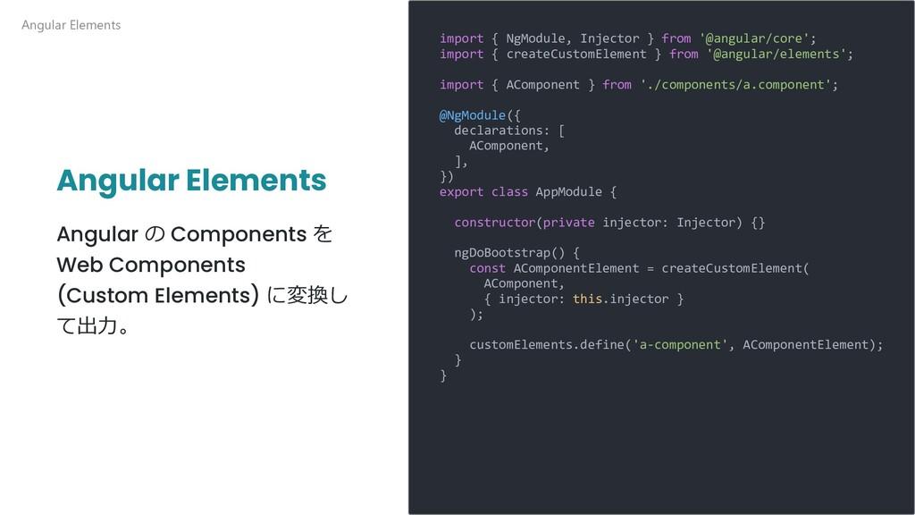 Angular Elements Angular の Components を Web Com...