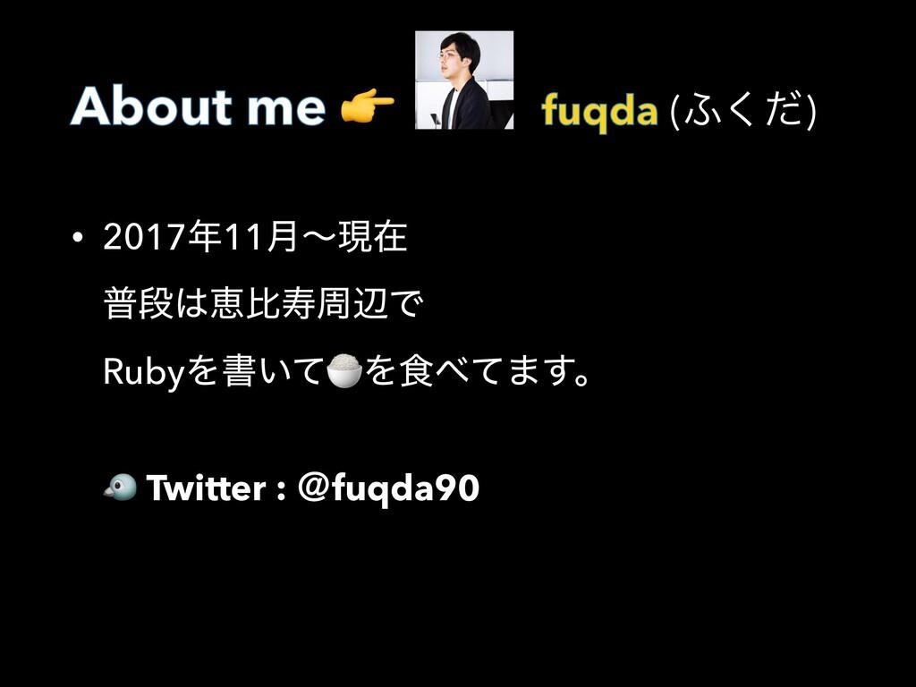About me  fuqda (;ͩ͘) • 201711݄ʙݱࡏ ීஈܙൺणपลͰ R...