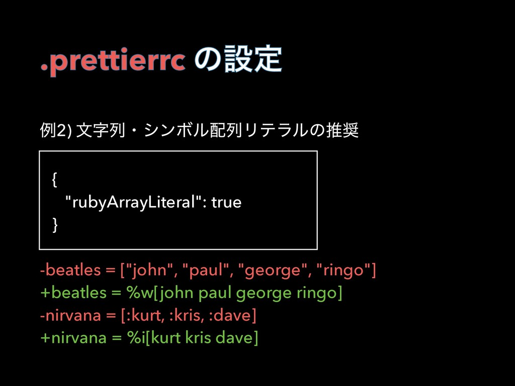 ".prettierrc ͷઃఆ ྫ2) จྻɾγϯϘϧྻϦςϥϧͷਪ { ""rubyAr..."