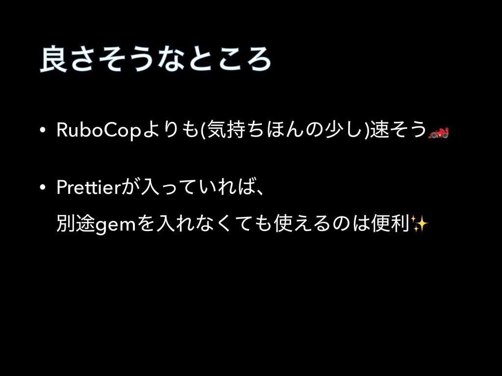 ྑͦ͞͏ͳͱ͜Ζ • RuboCopΑΓ(ؾͪ΄Μͷগ͠)ͦ͏ • Prettier͕ೖ...