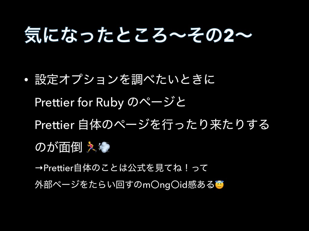 ؾʹͳͬͨͱ͜Ζʙͦͷ2ʙ • ઃఆΦϓγϣϯΛௐ͍ͨͱ͖ʹ Prettier for Ru...