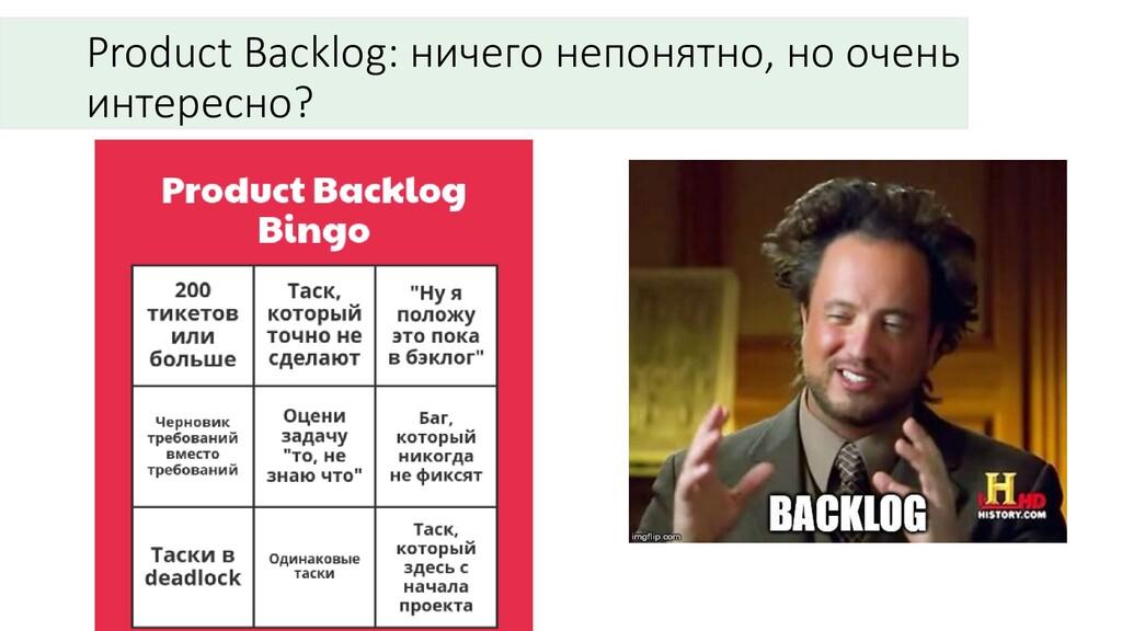 Product Backlog: ничего непонятно, но очень инт...