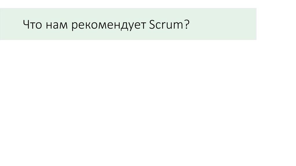 Что нам рекомендует Scrum?