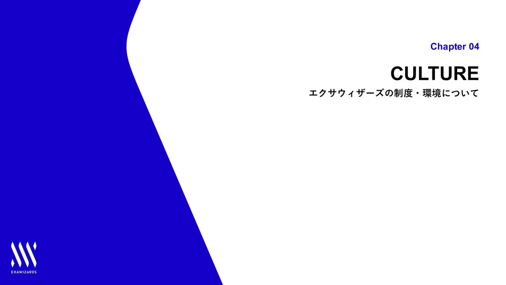 CULTURE エクサウィザーズの制度・環境について Chapter 04