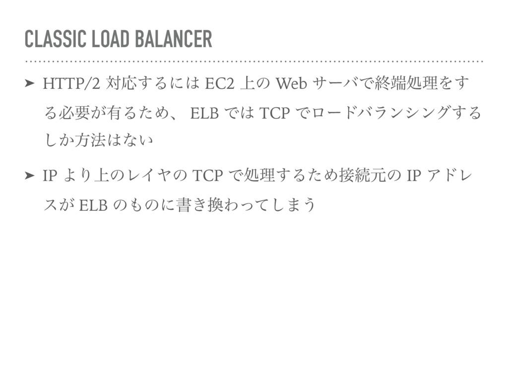 CLASSIC LOAD BALANCER ➤ HTTP/2 ରԠ͢Δʹ EC2 ্ͷ We...