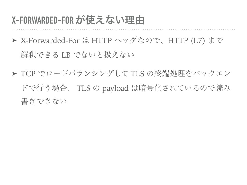X-FORWARDED-FOR ͕͑ͳ͍ཧ༝ ➤ X-Forwarded-For  HTT...